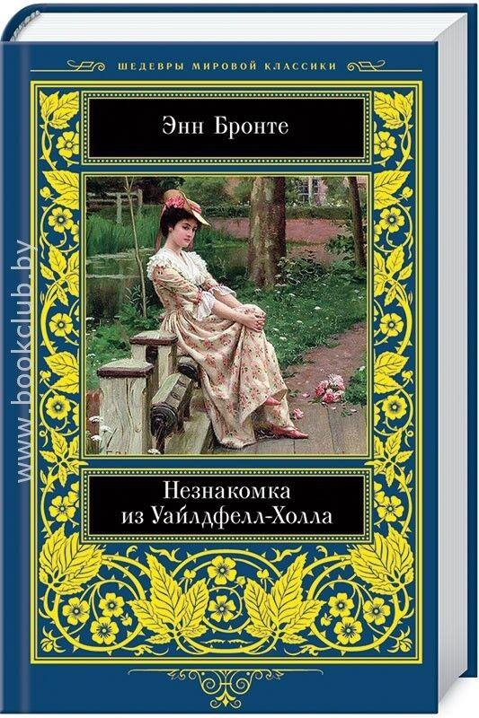 Книжный магазин Бронтэ Э. Книга «Незнакомка из Уайлдфелл-Холла» - фото 1