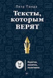 Книжный магазин Петр Панда Книга «Тексты, которым верят. Коротко, понятно, позитивно» - фото 1
