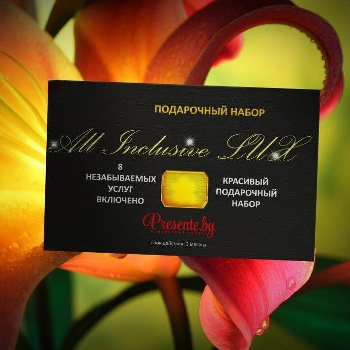 Магазин подарочных сертификатов Spa Paradise Подарочный набор «All inclusive LUX» - фото 1