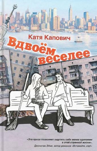 Книжный магазин Капович К. Книга «Вдвоем веселее» - фото 1