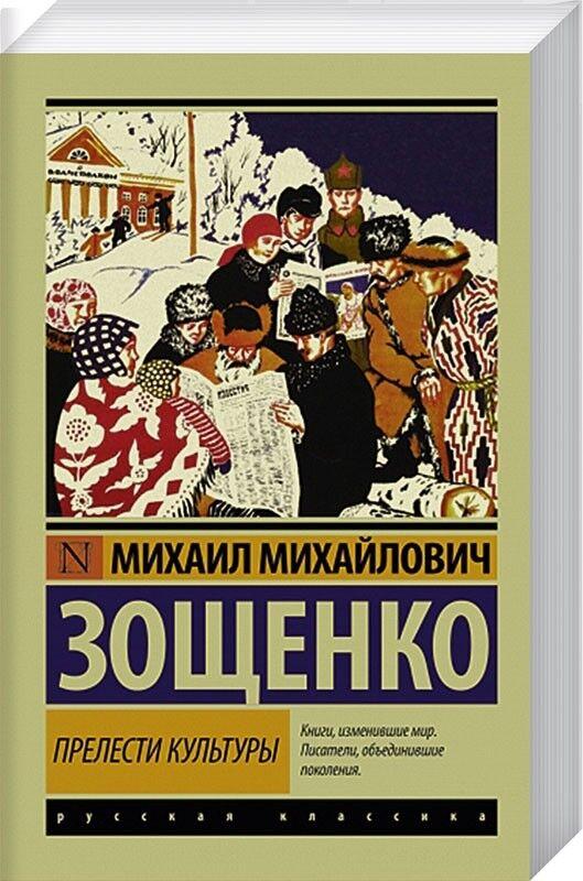 Книжный магазин Михаил Зощенко Книга «Прелести культуры» - фото 1