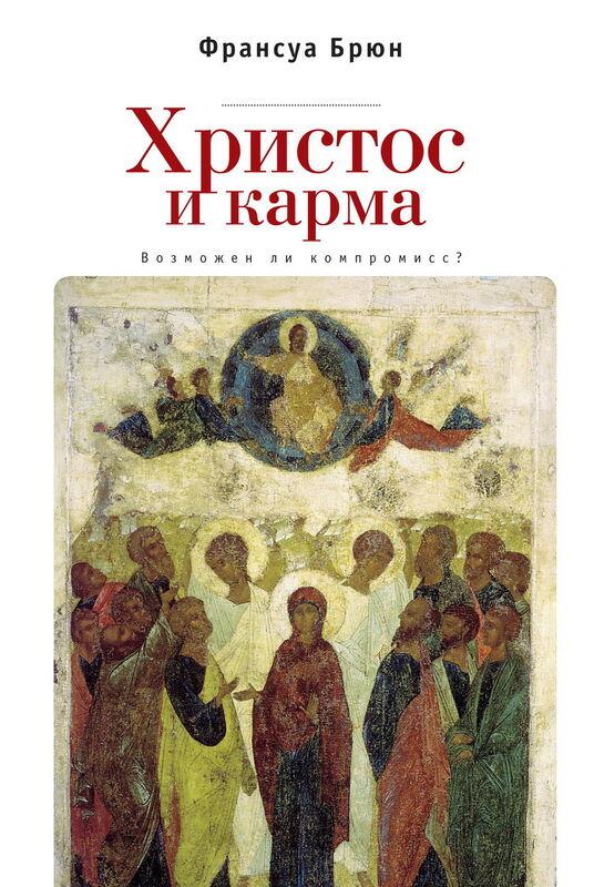 Книжный магазин Франсуа Брюн Книга «Христос и карма.Возможен ли компромис?» - фото 1
