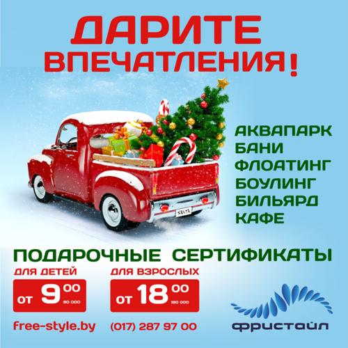 Подарок на Новый год Фристайл Подарочный сертификат - фото 2