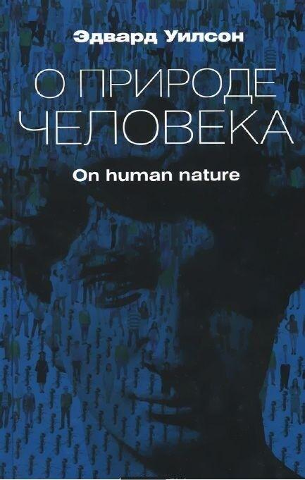 Книжный магазин Эдвард Уилсон Книга «О природе человека. On human natur» - фото 1