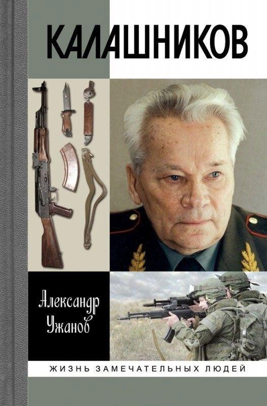 Книжный магазин Александр Ужанов Книга «Михаил Калашников» - фото 1