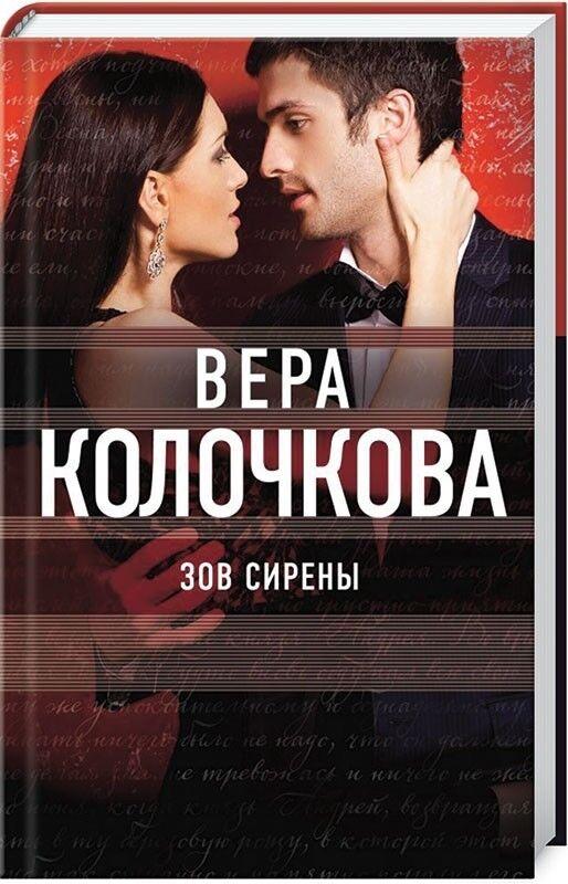 Книжный магазин Колочкова В. Книга «Зов Сирены» - фото 1