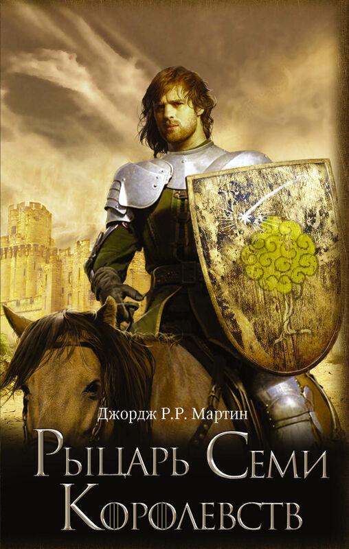 Книжный магазин Джордж Р. Р. Мартин Книга «Рыцарь Семи Королевств» - фото 1