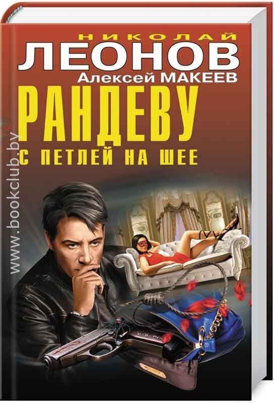 Книжный магазин Леонов Н., Макеев А. Книга «Рандеву с петлей на шее» - фото 1