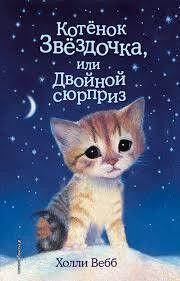 Книжный магазин Холли Вебб Книга «Котенок Звездочка, или Двойной сюрприз» - фото 1