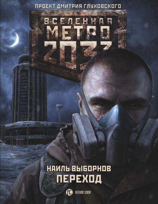 Книжный магазин Наиль Выборнов Книга «Метро 2033. Переход» - фото 1