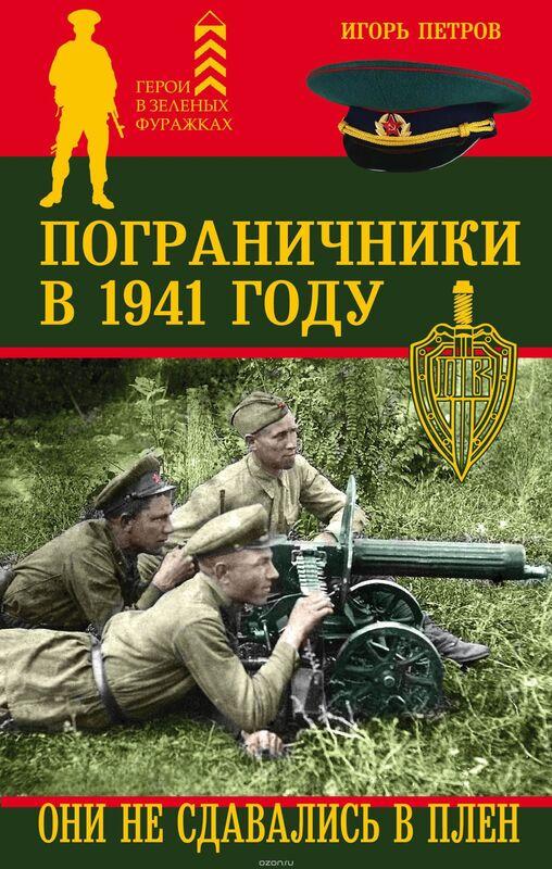 Книжный магазин И. Петров Книга «Пограничники в 1941 году. Они не сдавались в плен» - фото 1