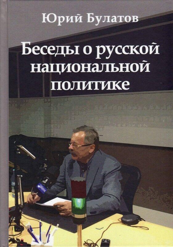 Книжный магазин Ю. А. Булатов Книга «Беседы о русской национальной политике» - фото 1