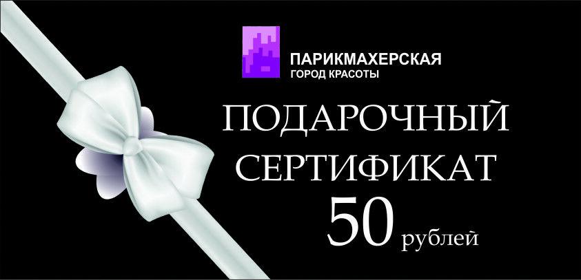 Магазин подарочных сертификатов Город красоты Подарочный сертификат - фото 2