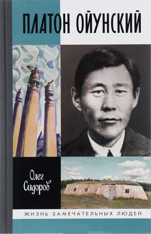 Книжный магазин Олег Сидоров Книга «Платон Ойунский» - фото 1