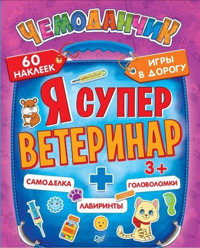 Книжный магазин Т. Пироженко Книга «Я супер ветеринар. Игры в дорогу» - фото 1