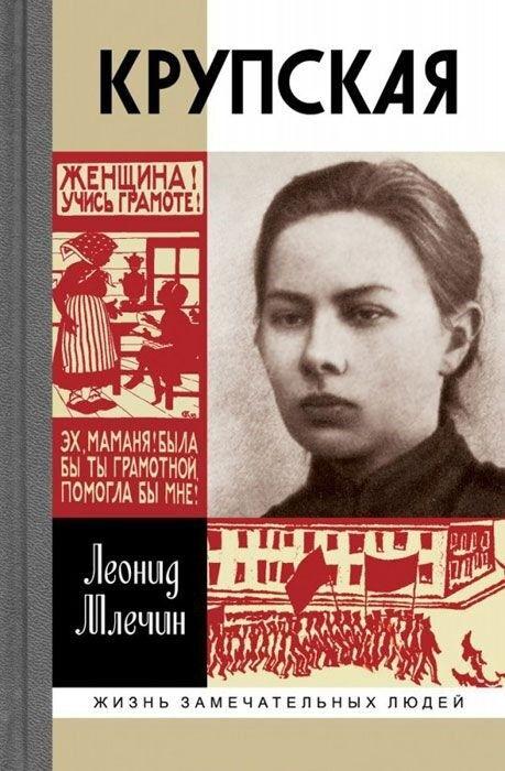 Книжный магазин Л. Млечин Книга «Крупская» - фото 1
