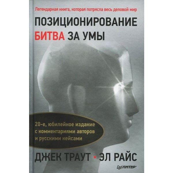 Книжный магазин Джек Траут, Эл Райс Книга «Позиционирование: битва за умы» - фото 1