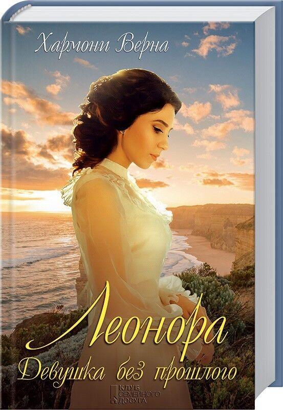 Книжный магазин Хармони Верна Книга «Леонора. Девушка без прошлого» - фото 1