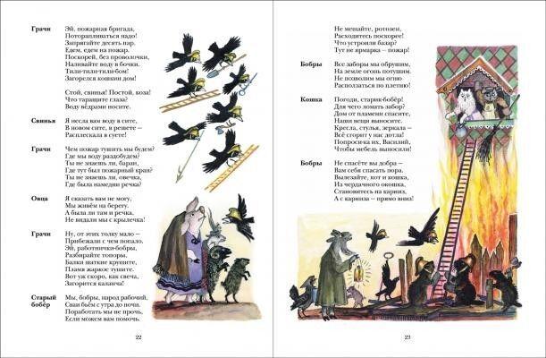 Книжный магазин Самуил Маршак Книга «Кошкин дом!» - фото 4