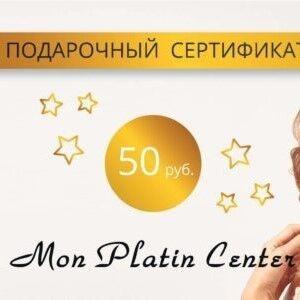 Магазин подарочных сертификатов Mon Platin Подарочные сертификаты - фото 1