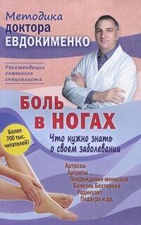 Книжный магазин П. Евдокименко Книга «Боль в ногах. Что нужно знать о своем заболевании» - фото 1