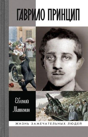 Книжный магазин Евгений Матонин Книга «Гаврило Принцип. Человек-детонатор» - фото 1