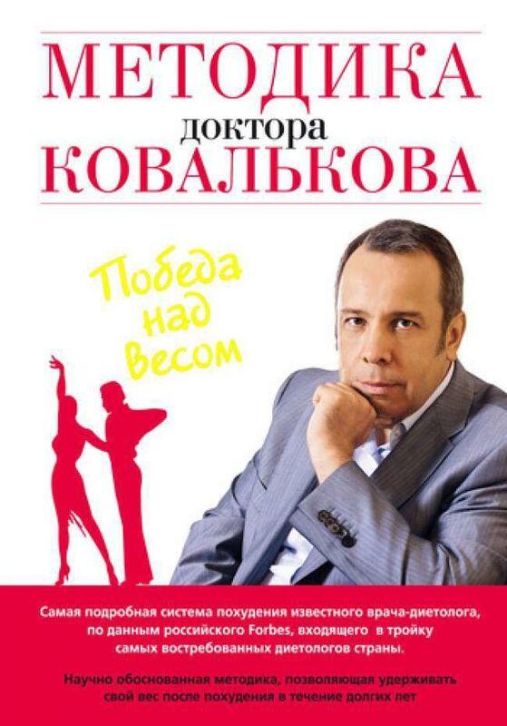 Книжный магазин А.В. Ковальков Книга «Методика доктора Ковалькова. Победа над весом» - фото 1