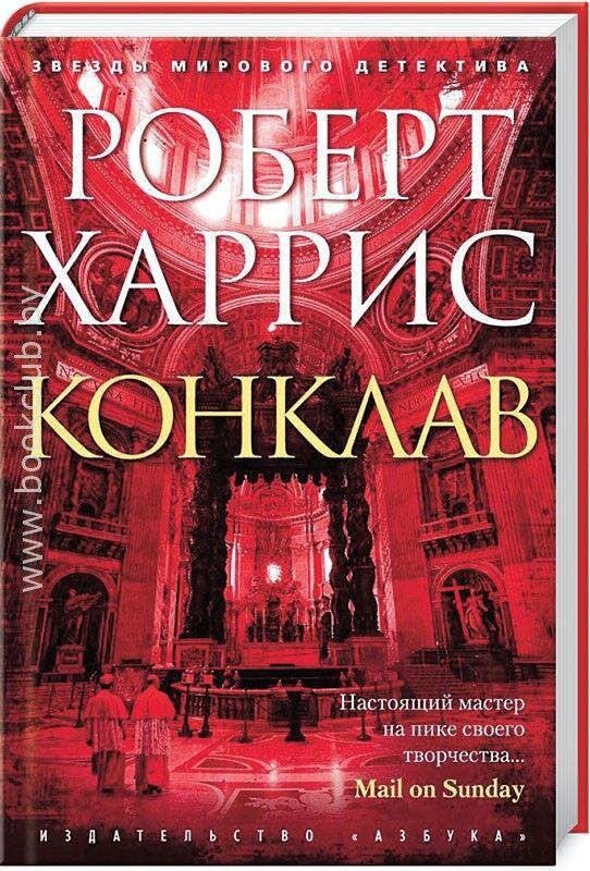 Книжный магазин Харрис Р. Книга «Конклав» - фото 1