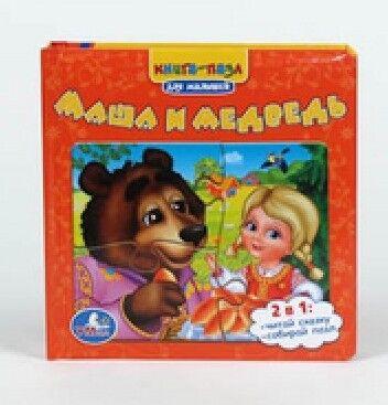 Книжный магазин Умка Книга «Маша и Медведь» С пазлами на странице. - фото 1