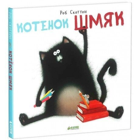 Книжный магазин Роб Скоттон Книга «Котенок Шмяк» - фото 1