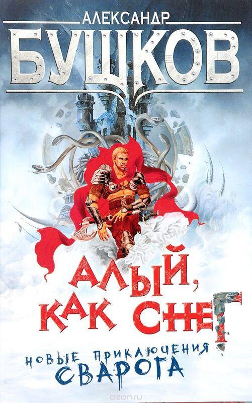 Книжный магазин Александр Бушков Книга «Алый, как снег. Новые приключения Сварога» - фото 1