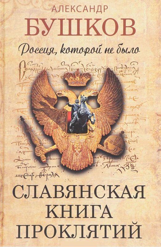 Книжный магазин Александр Бушков Книга «Россия, которой не было. Славянская книга проклятий» - фото 1