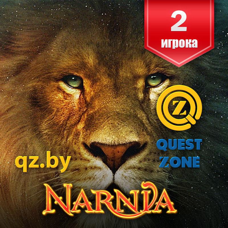 """Квест Quest Zone Квест """"Нарния"""" на 2 чел. - фото 1"""
