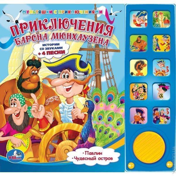 Книжный магазин Умка Книга «Приключения барона Мюнхаузена» - фото 1