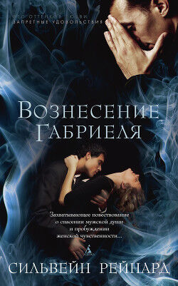 Книжный магазин С. Рейнард Книга «Вознесение Габриеля» - фото 1
