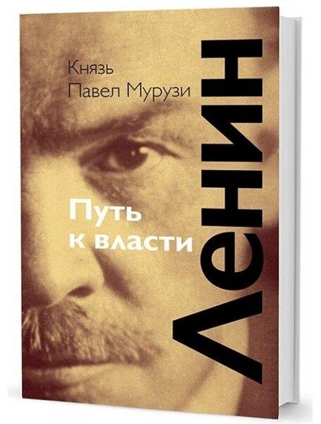 Книжный магазин Павел Мурузи Книга «Ленин. Путь к власти» - фото 1
