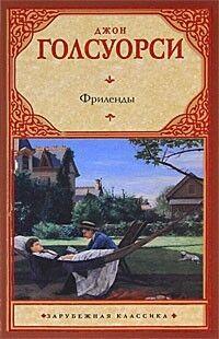 Книжный магазин Джон Голсуорси Книга «Фриленды» - фото 1