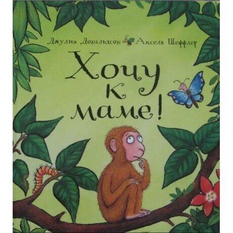 Книжный магазин Джулия Дональдсон Книга «Хочу к маме» - фото 1