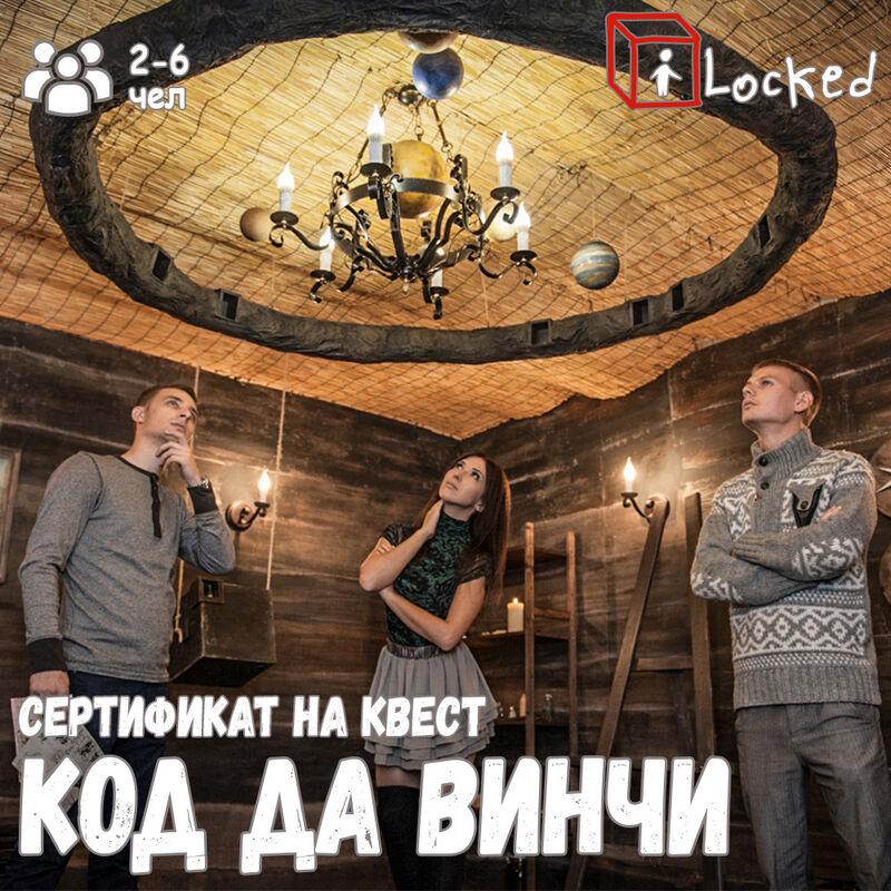 Подарок на Новый год iLocked Подарочный сертификат номиналом 50 руб. на квест - фото 4