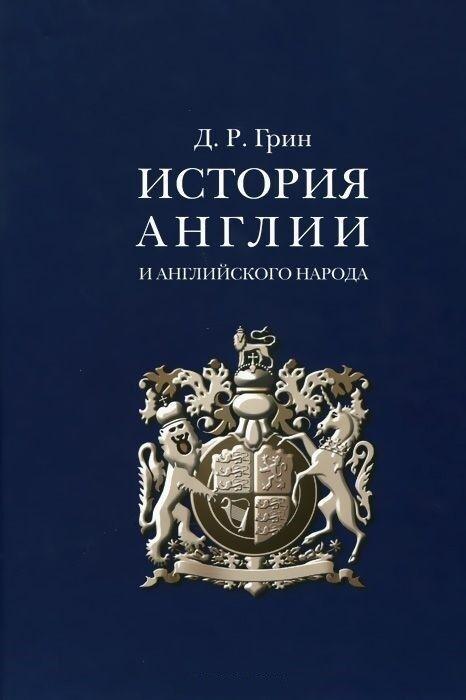 Книжный магазин Джон Грин Книга «История Англии и английского народа» - фото 1