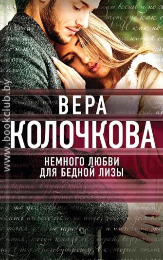 Книжный магазин Колочкова В. Книга «Немного любви для бедной Лизы» - фото 1