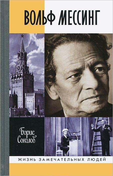 Книжный магазин Б. Соколов Книга «Вольф Мессинг» - фото 1