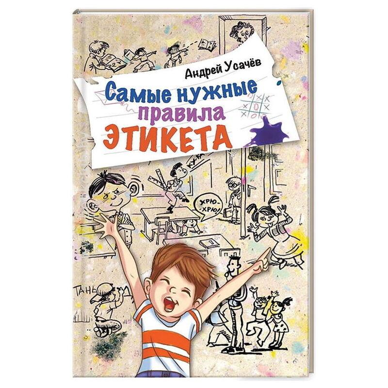 Книжный магазин Андрей Усачев Книга «Самые нужные правила этикета» - фото 1