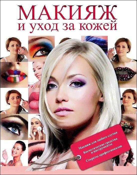 Книжный магазин Е. Розанова Книга «Макияж и уход за кожей» - фото 1