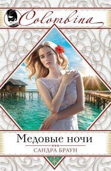 Книжный магазин Э. Вернер, С. Браун, Э. Стюарт Комплект книг «Любовь юного повесы» + «Медовые ночи» + «Мечтатели» - фото 3