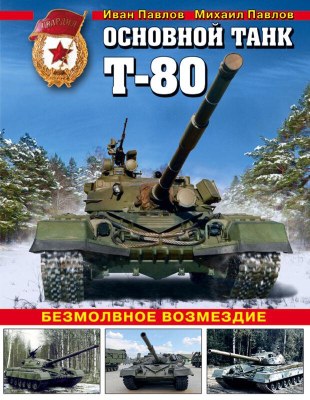 Книжный магазин Иван Павлов, Михаил Павлов Книга «Основной танк Т-80. Безмолвное возмездие» - фото 1