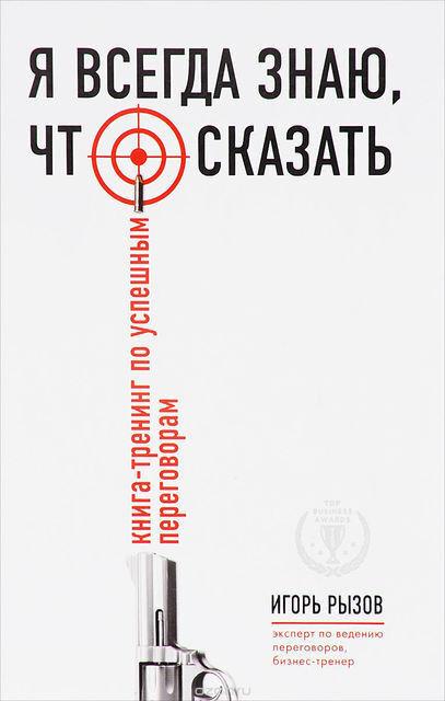 Книжный магазин Игорь Рызов Книга «Я всегда знаю, что сказать» - фото 1