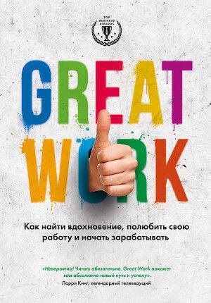 Книжный магазин Дэвид Стерт Книга «Great work. Как найти вдохновение, полюбить свою работу и начать зарабатывать» - фото 1