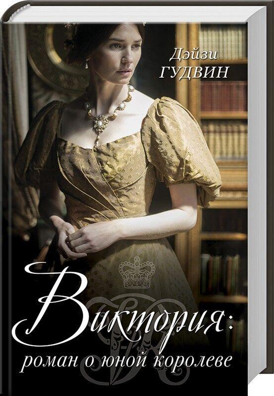 Книжный магазин Дэйзи Гудвин Книга «Виктория: роман о юной королеве» - фото 1