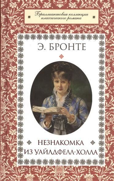 Книжный магазин Э. Бронтэ, Э. Золя Комплект книг «Незнакомка из Уайлдфелл-Холла» + «Нана» - фото 1